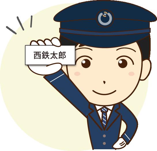 西鉄バス 車内名札作成
